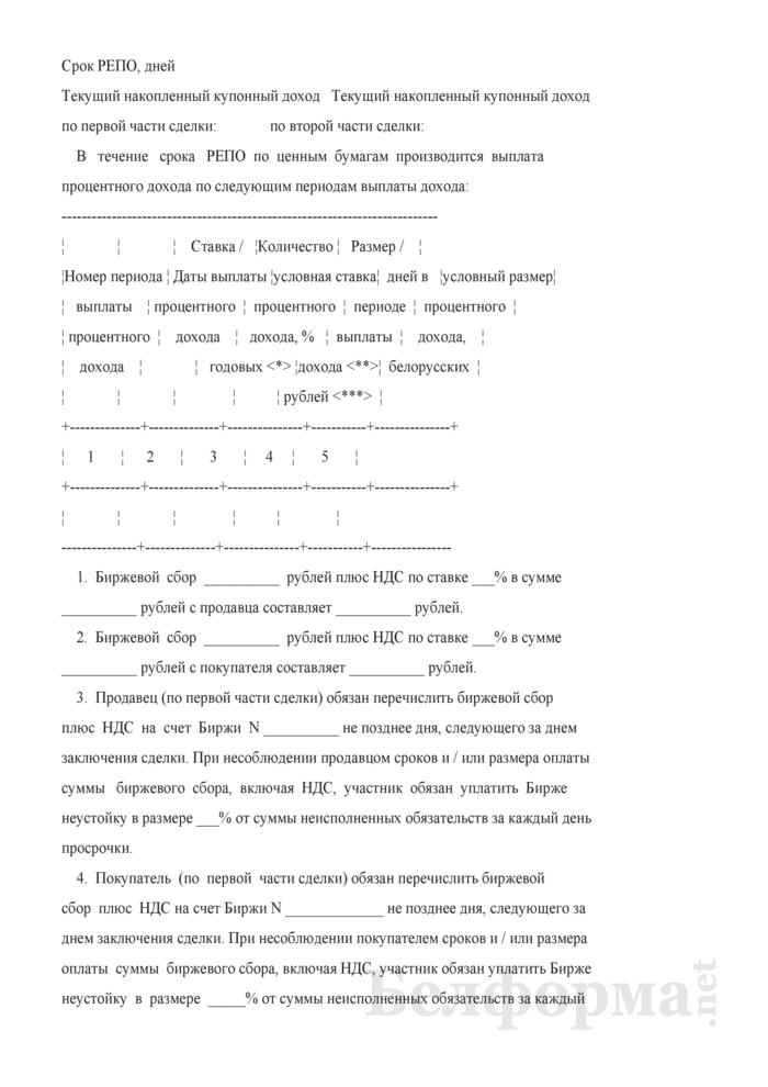 Протокол о результатах торгов с кодом расчетов S-REPO. Страница 2
