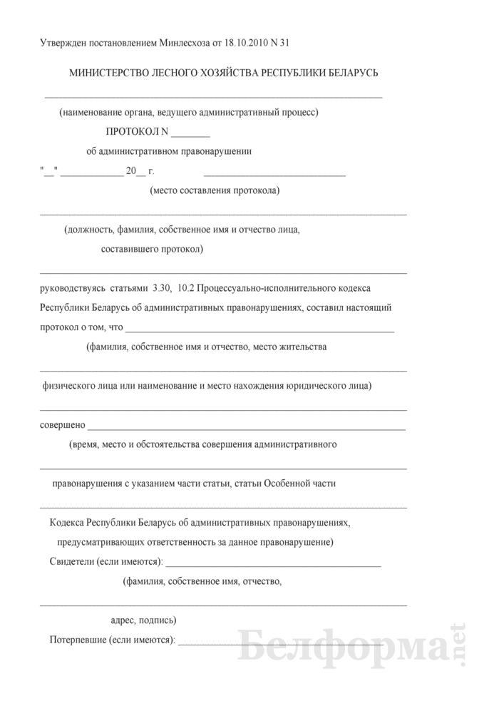Протокол об административном правонарушении. Страница 1