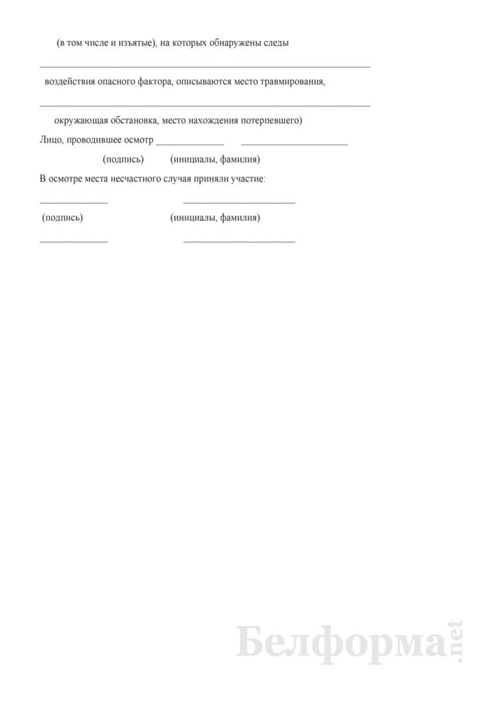 Протокол осмотра места несчастного случая. Страница 2