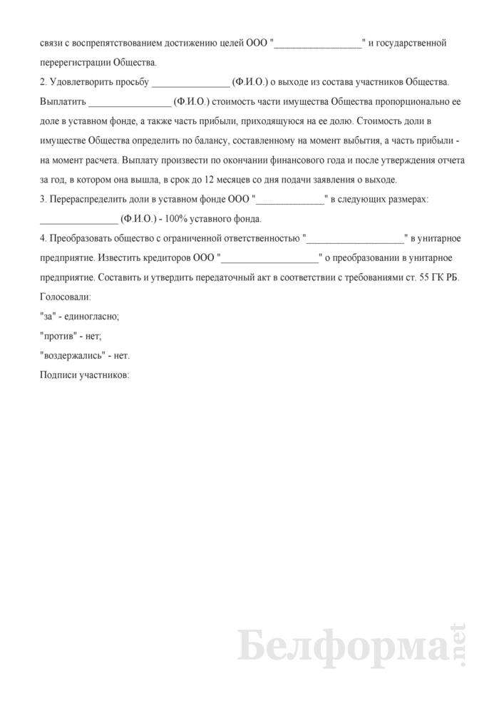 Протокол собрания учредителей общества с ограниченной ответственностью. Страница 2