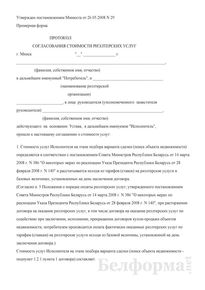 Протокол согласования стоимости риэлтерских услуг на этапе подбора варианта сделки. Страница 1
