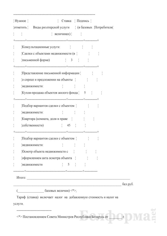 Протокол согласования стоимости риэлтерских услуг на этапе подбора варианта сделки. Страница 2
