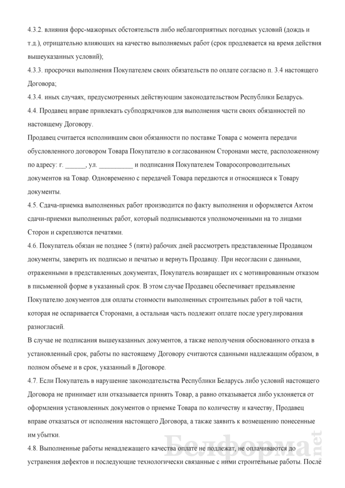 Договор поставки и монтажа. Страница 4