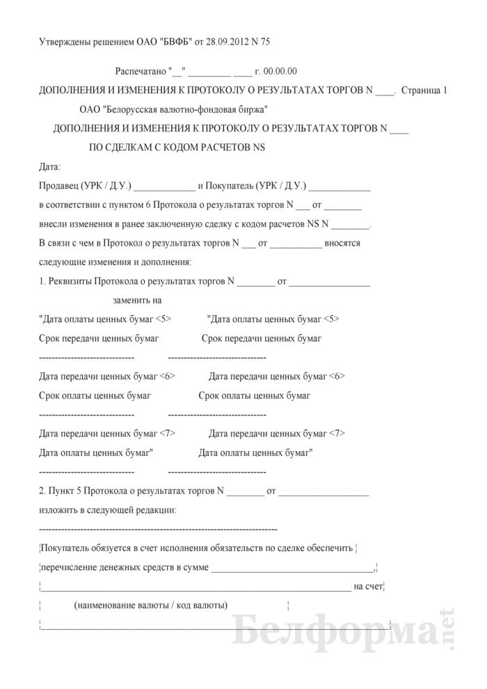 Дополнения и изменения к Протоколу о результатах торгов по сделкам с кодом расчетов NS. Страница 1