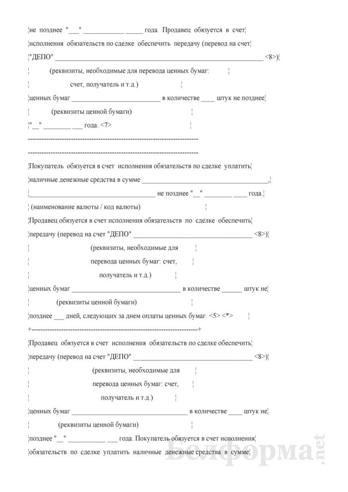 Дополнения и изменения к Протоколу о результатах торгов по сделкам с кодом расчетов NS. Страница 3
