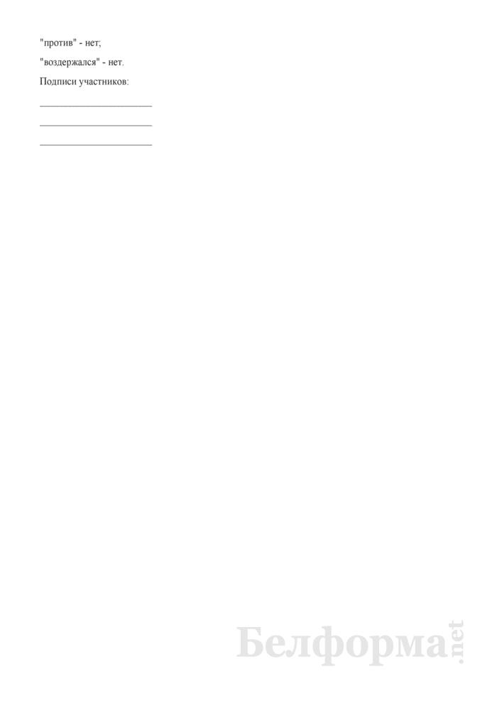 Образец протокола общего собрания участников Общества в связи с выходом участника. Страница 3
