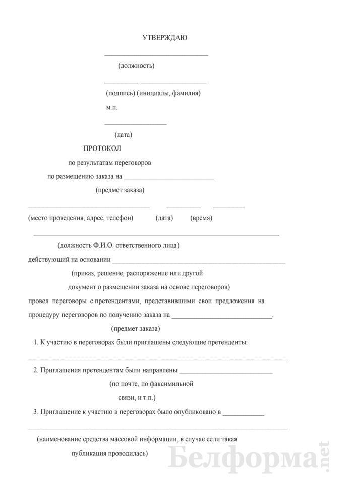 Примерная форма протокола проведения переговоров при размещении заказа для строительства объекта. Страница 1