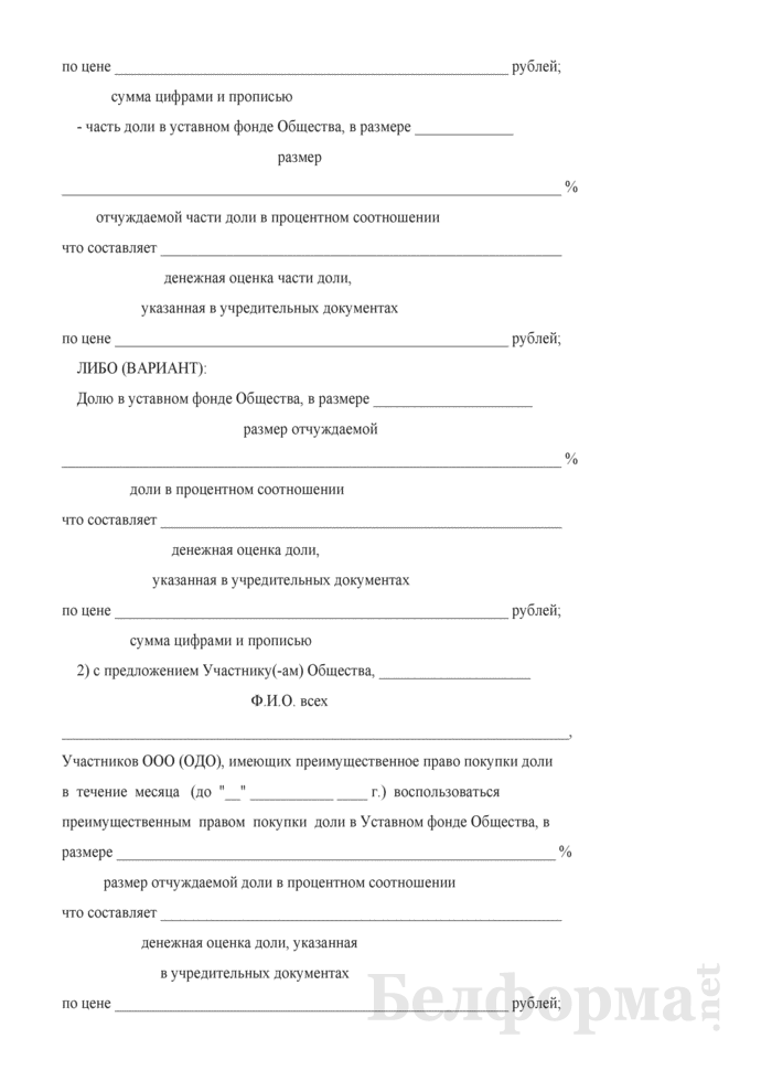 Протокол Общего собрания Участников ООО (ОДО) о намерении продажи доли (части доли) Участником в Уставном фонде Общества. Страница 3