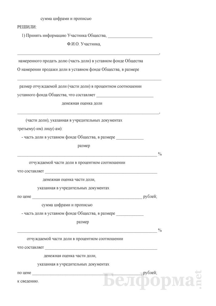 Протокол Общего собрания Участников ООО (ОДО) о намерении продажи доли (части доли) Участником в Уставном фонде Общества. Страница 4