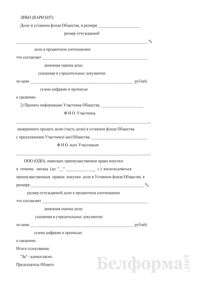 Протокол Общего собрания Участников ООО (ОДО) о намерении продажи доли (части доли) Участником в Уставном фонде Общества. Страница 5