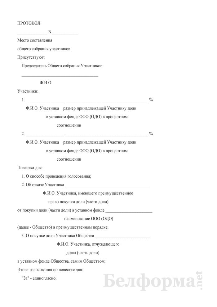 Протокол Общего собрания Участников ООО (ОДО) об отказе Участников от преимущественного права покупки доли (части доли) Участника в уставном фонде Общества. Страница 1