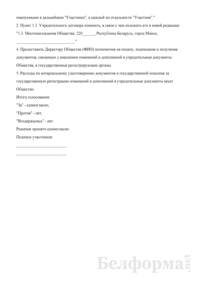 Протокол Общего собрания участников ООО о внесении изменений и дополнений в учредительные документы и приведении их в соответствие с действующим законодательством. Страница 3