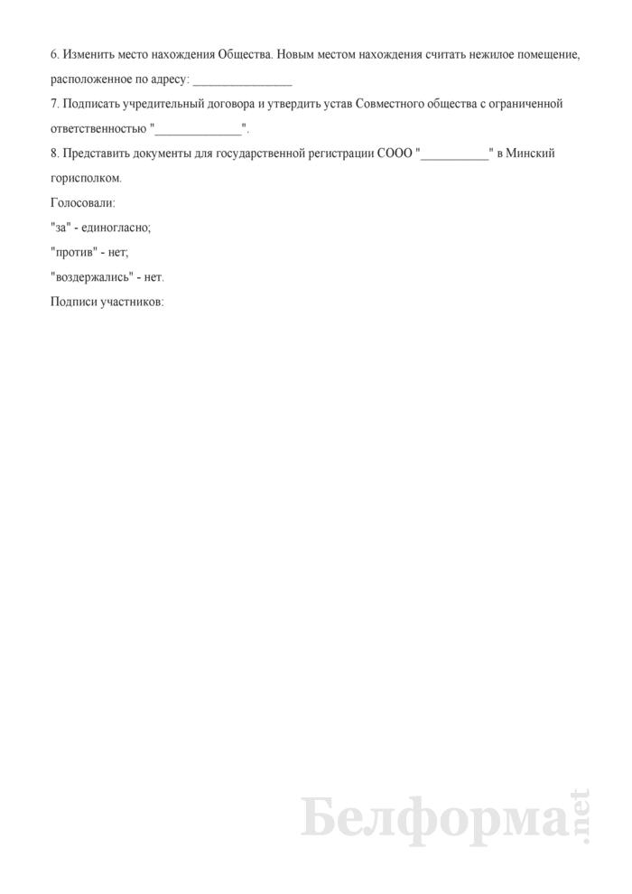 Протокол Общего собрания участников о создании совместного общества с ограниченной ответственностью (СООО). Страница 3