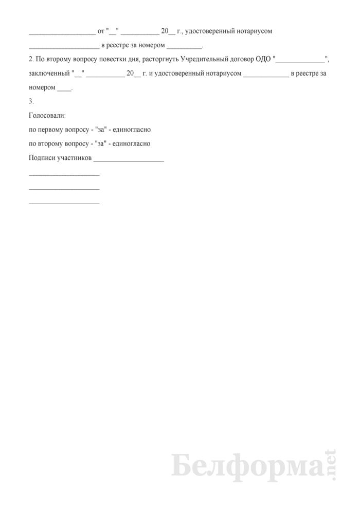 Протокол Общего собрания участников общества с дополнительной ответственностью о расторжении договора купли-продажи доли Участника и Учредительного договора. Страница 2