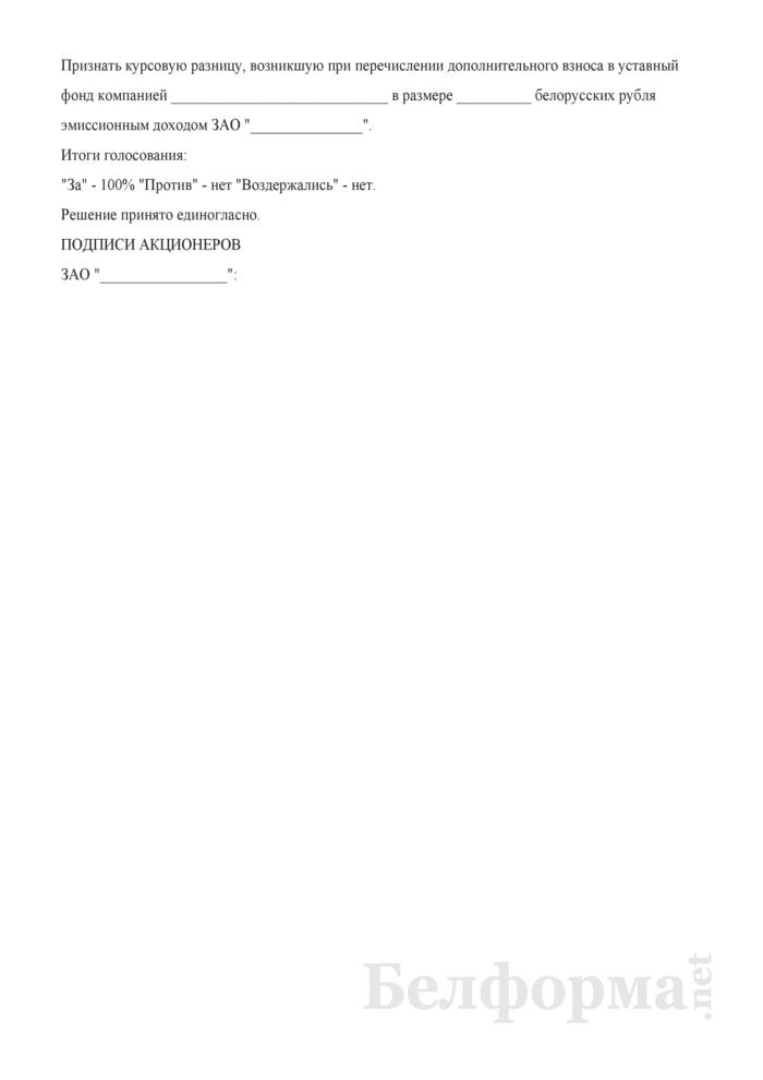 Протокол ЗАО о признании курсовой разницы эмиссионным доходом. Страница 2