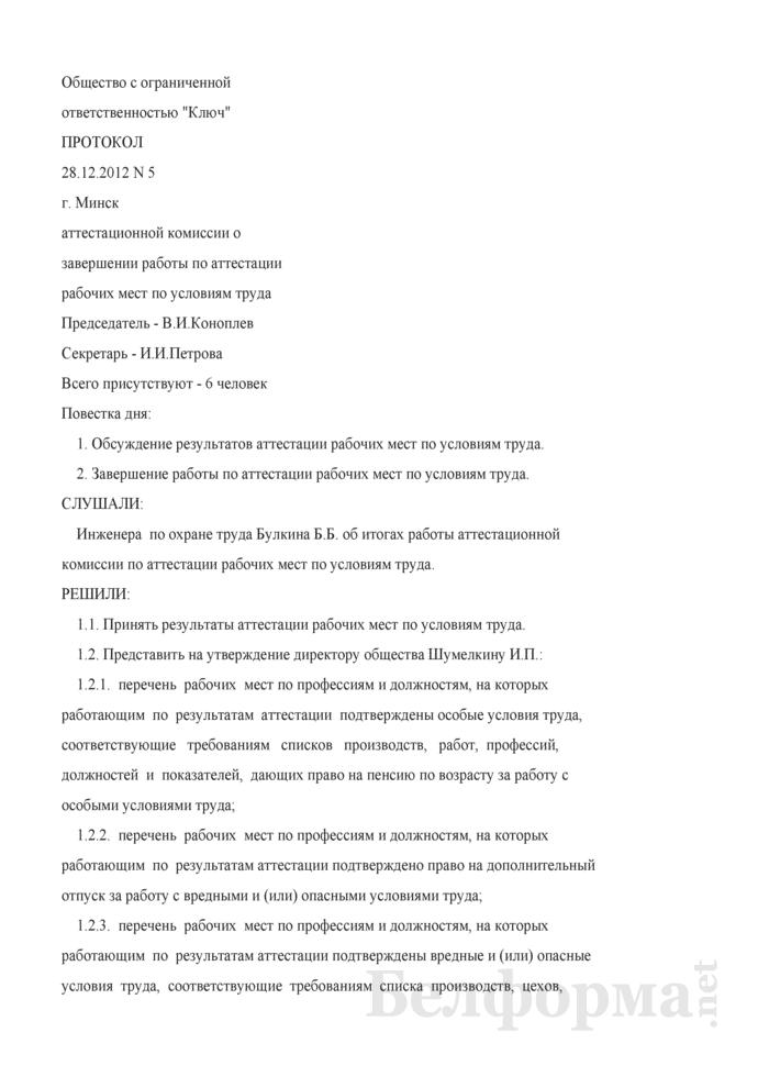 Протокол аттестационной комиссии о завершении работы по аттестации рабочих мест по условиям труда (Образец заполнения). Страница 1