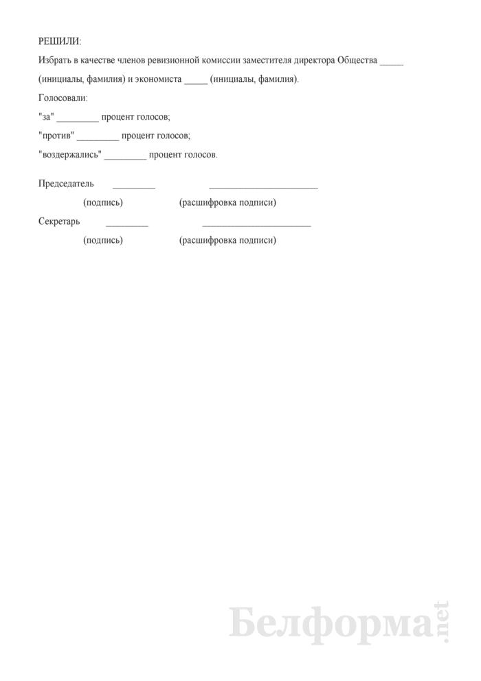 Протокол годового общего собрания акционеров открытого акционерного общества (в т.ч. вопрос о невыплате дивидендов). Страница 3