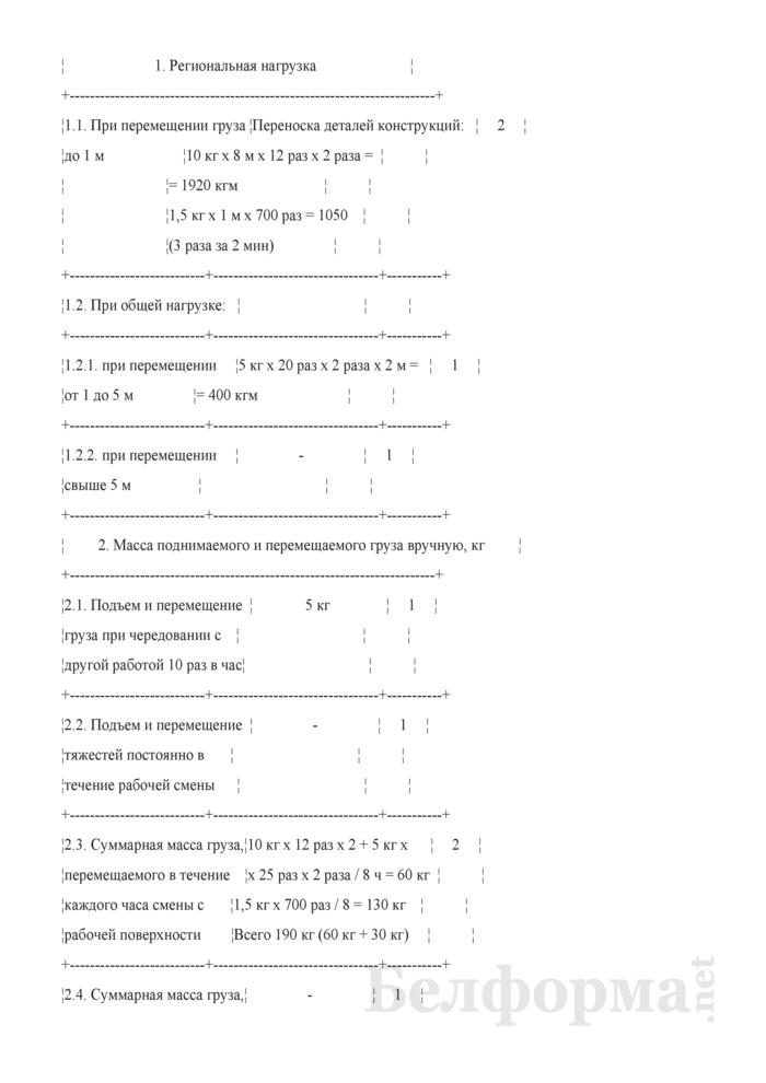 Протокол количественных измерений и расчетов показателей тяжести трудового процесса (Образец заполнения). Страница 2
