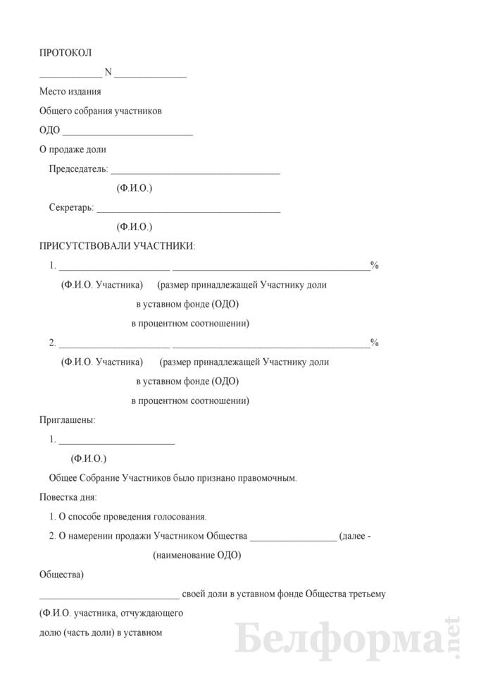 Протокол о продаже доли в уставном фонде (ОДО). Страница 1