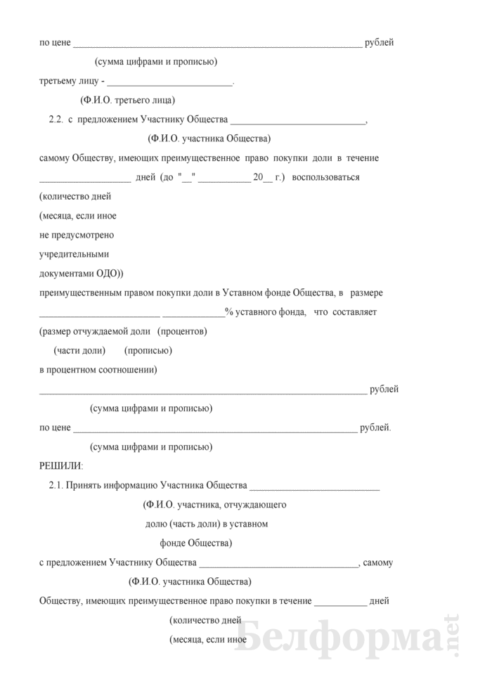 Протокол о продаже доли в уставном фонде (ОДО). Страница 3