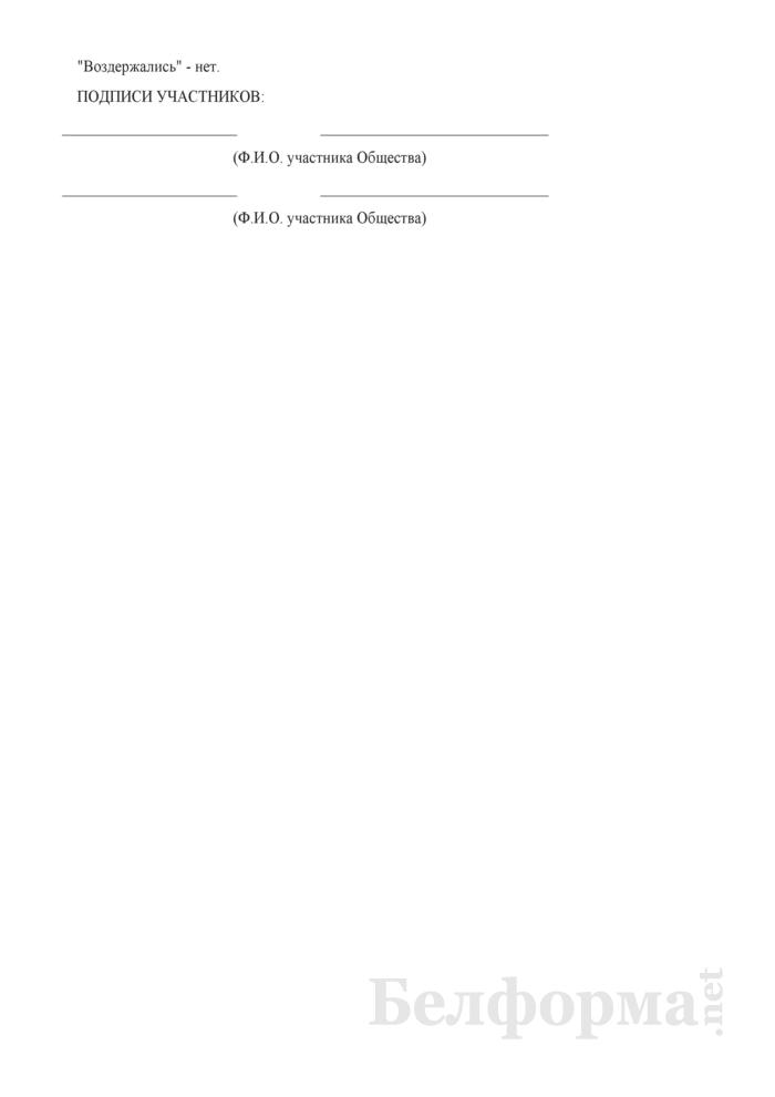 Протокол о продаже доли в уставном фонде (ОДО). Страница 5