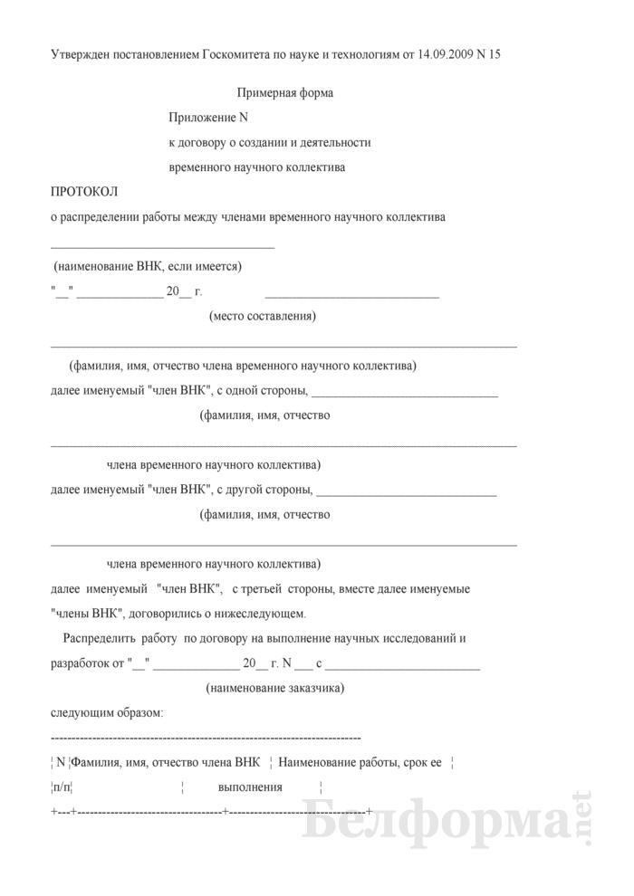 Протокол о распределении работы между членами временного научного коллектива. Страница 1