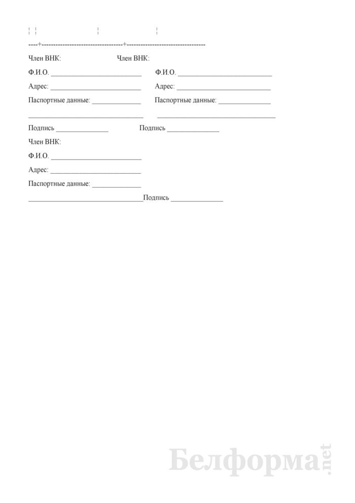 Протокол о распределении работы между членами временного научного коллектива. Страница 2