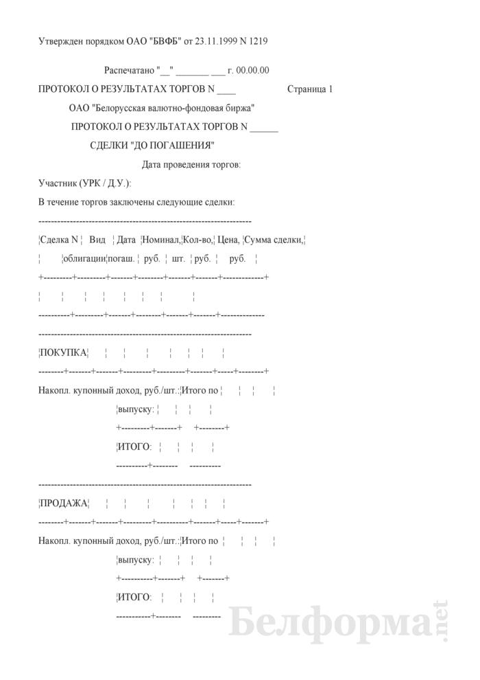 """Протокол о результатах торгов для сделок """"До погашения"""". Страница 1"""