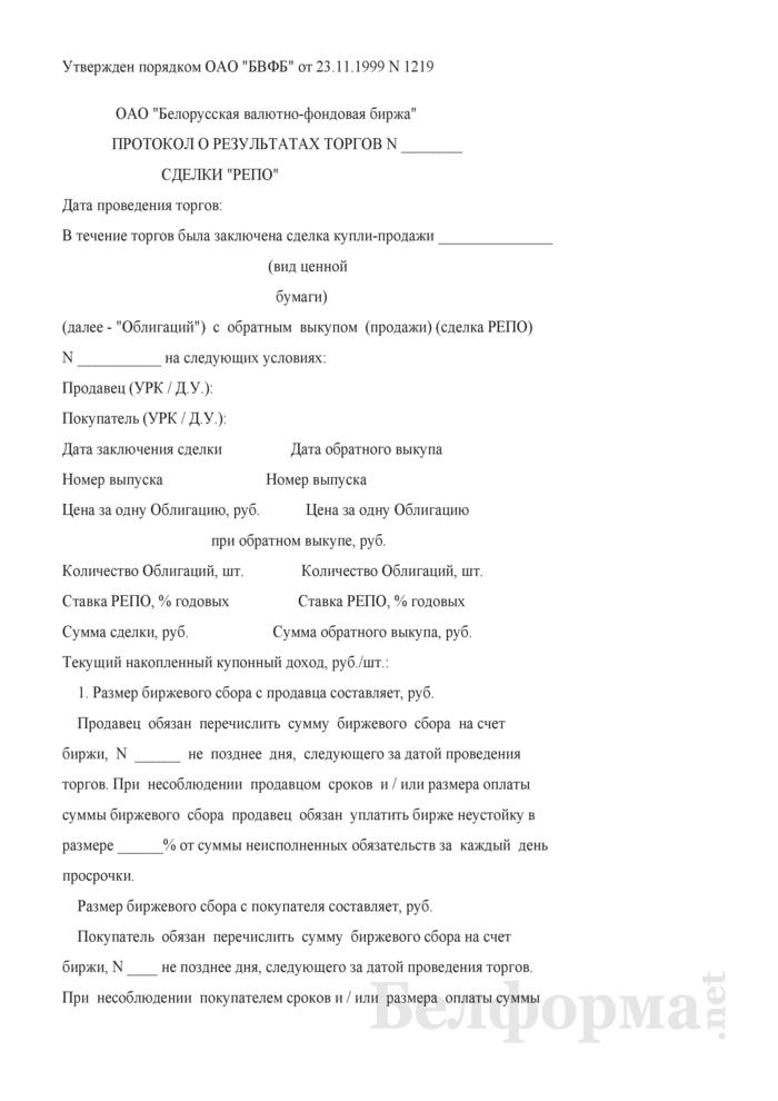 """Протокол о результатах торгов для сделок """"РЕПО"""". Страница 1"""