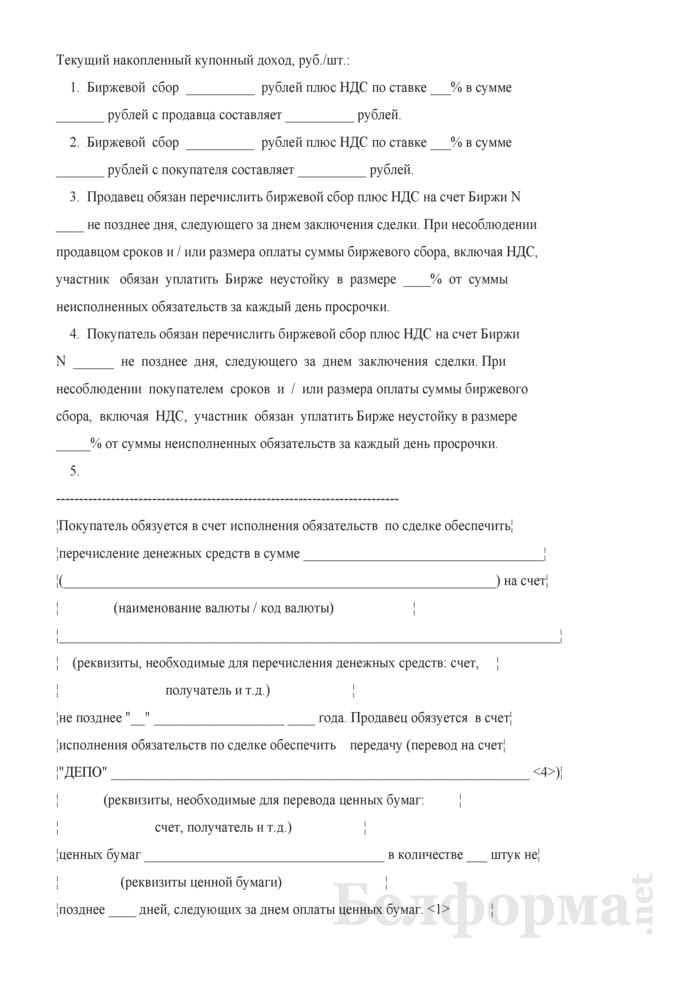 Протокол о результатах торгов по сделкам с кодом расчетов NS (простой аукцион, форвардные сделки). Страница 2