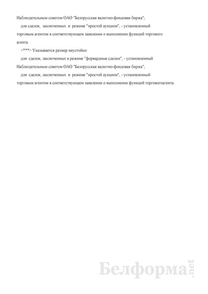 Протокол о результатах торгов по сделкам с кодом расчетов NS (простой аукцион, форвардные сделки). Страница 7