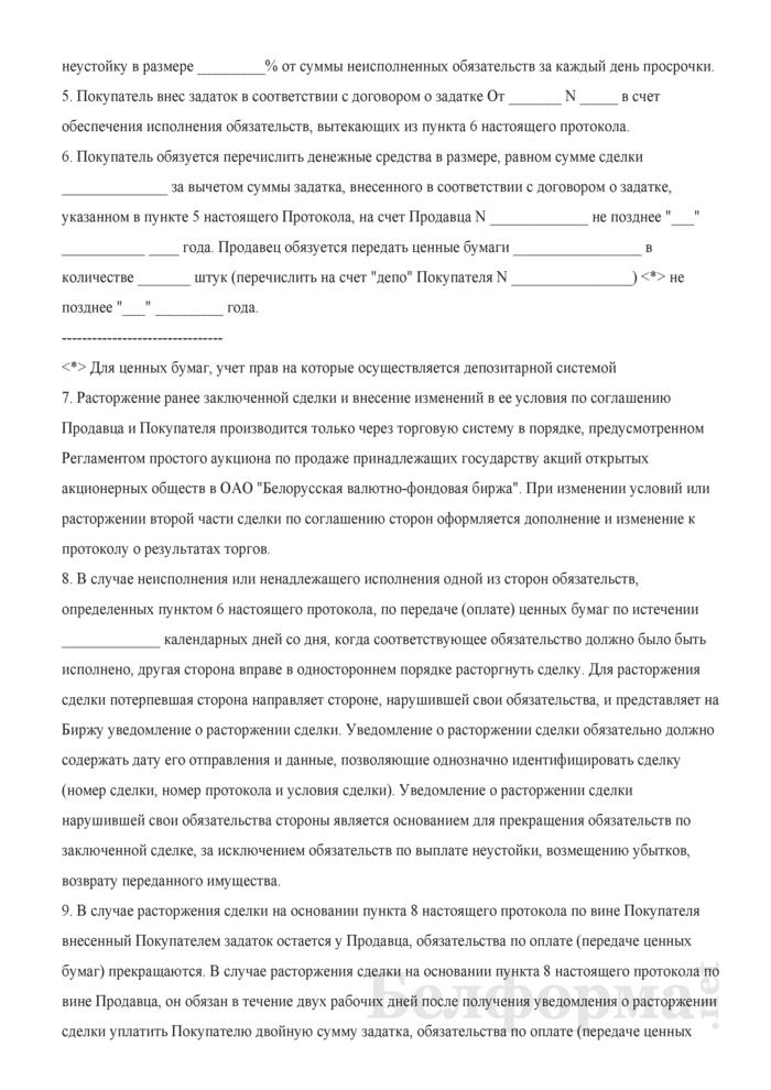 Протокол о результатах торгов по сделкам с кодом расчетов NS (простой аукцион по продаже принадлежащих государству акций ОАО). Страница 2
