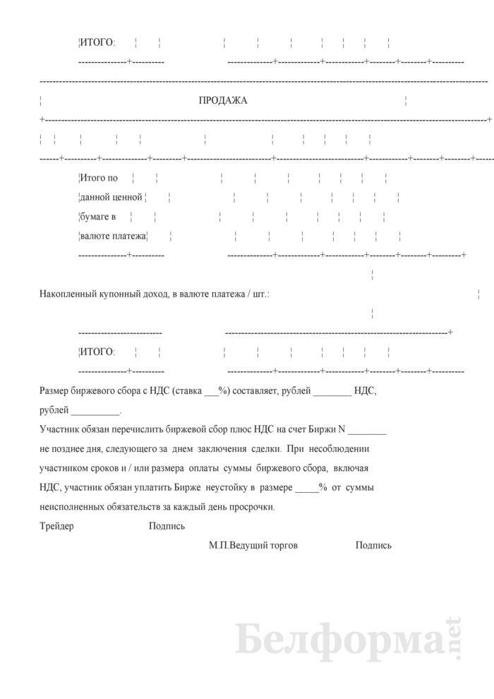 Протокол о результатах торгов по сделкам с кодом расчетов S-T+0 (дискретный, непрерывный двойной, простой аукцион). Страница 2
