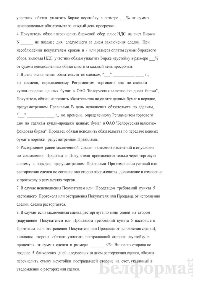 Протокол о результатах торгов по сделкам с кодом расчетов S-T+n (дискретный аукцион, простой аукцион, форвардные сделки). Страница 2
