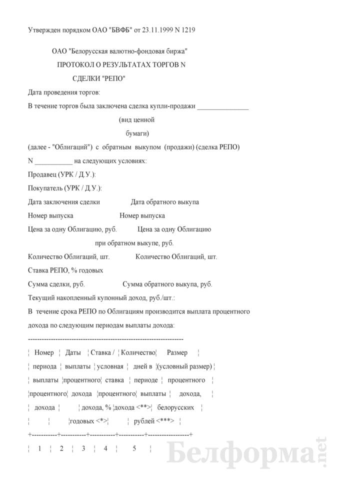 """Протокол о результатах торгов сделки """"РЕПО"""" (в случае, если в течение срока РЕПО производится выплата процентного дохода по облигациям, с которыми заключена сделка). Страница 1"""
