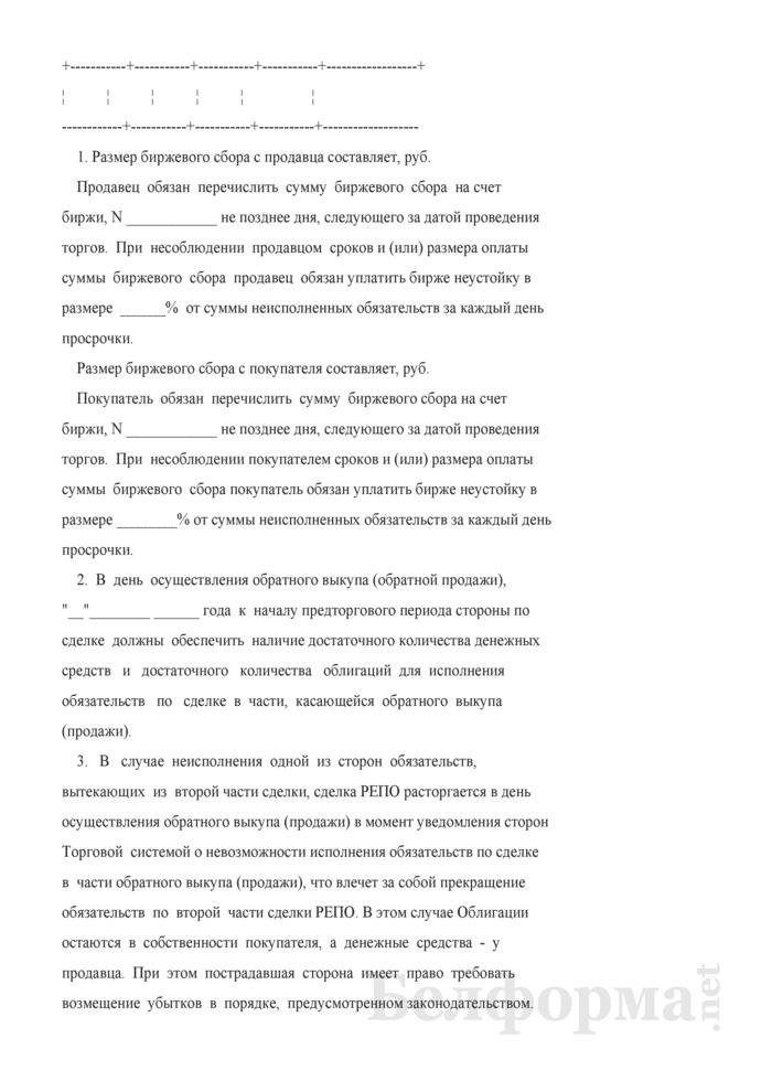 """Протокол о результатах торгов сделки """"РЕПО"""" (в случае, если в течение срока РЕПО производится выплата процентного дохода по облигациям, с которыми заключена сделка). Страница 2"""