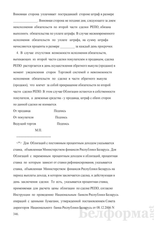 """Протокол о результатах торгов сделки """"РЕПО"""" (в случае, если в течение срока РЕПО производится выплата процентного дохода по облигациям, с которыми заключена сделка). Страница 3"""