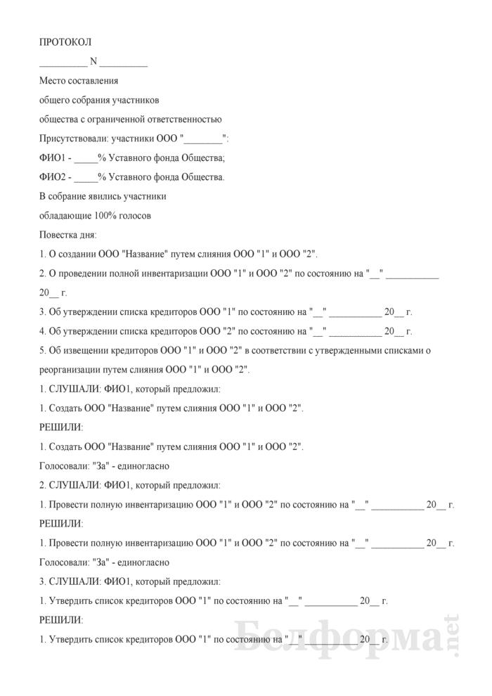 Протокол о создании ООО путем слияния. Страница 1