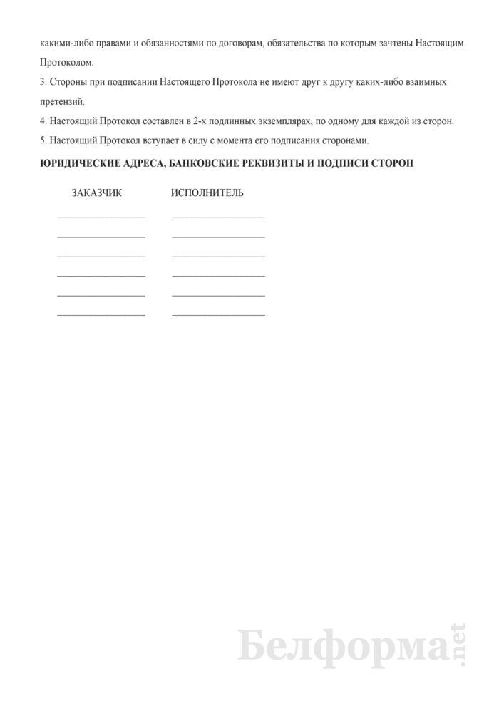 Протокол о зачете взаимных требований (вариант). Страница 2