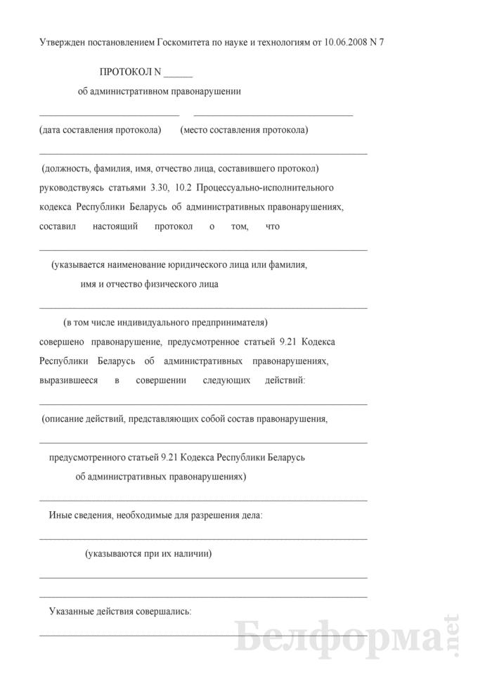 Протокол об административном правонарушении (утвержденный госкомитетом по науке и технологиям). Страница 1