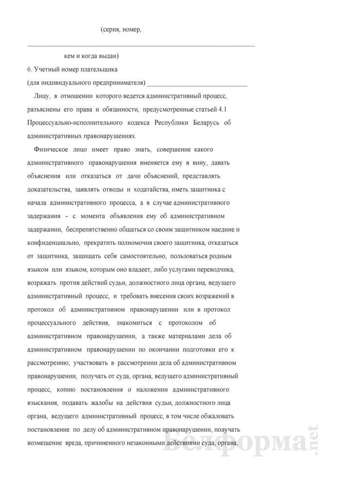 Протокол об административном правонарушении (утвержденный госкомитетом по науке и технологиям). Страница 3