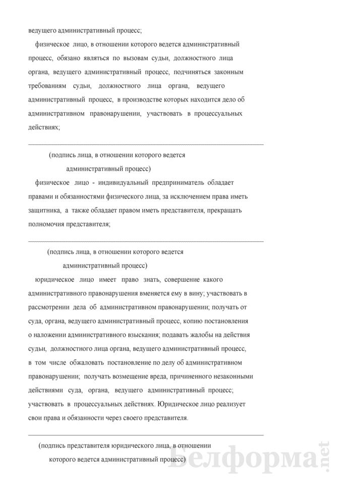 Протокол об административном правонарушении (утвержденный госкомитетом по науке и технологиям). Страница 4