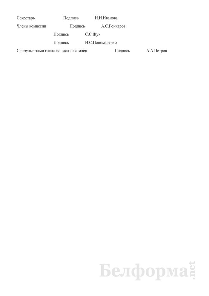Протокол об избрании на должность генерального директора ООО (Образец заполнения). Страница 2