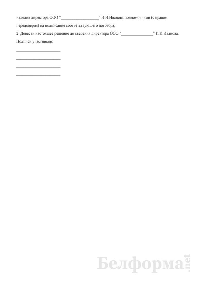 Протокол об оказании спонсорской помощи. Страница 2