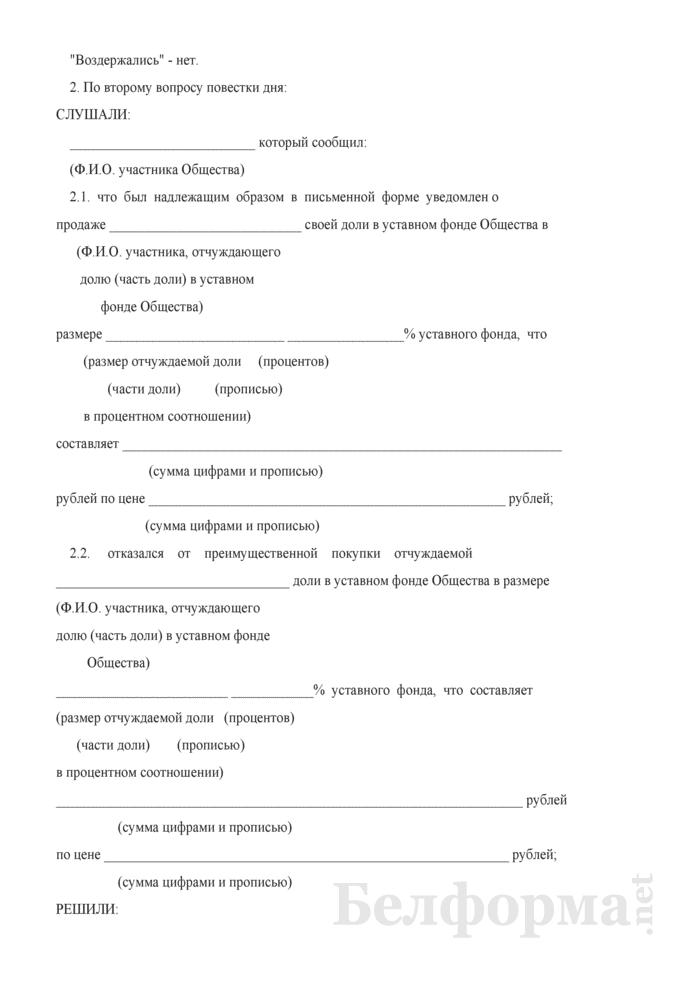 Протокол об отказе Участника и самого Общества от покупки доли. Страница 3