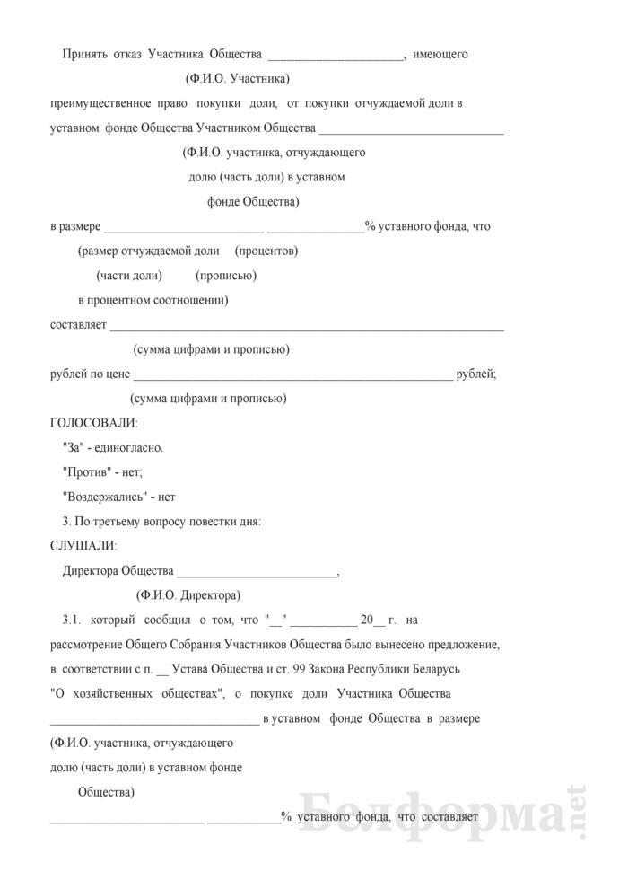 Протокол об отказе Участника и самого Общества от покупки доли. Страница 4