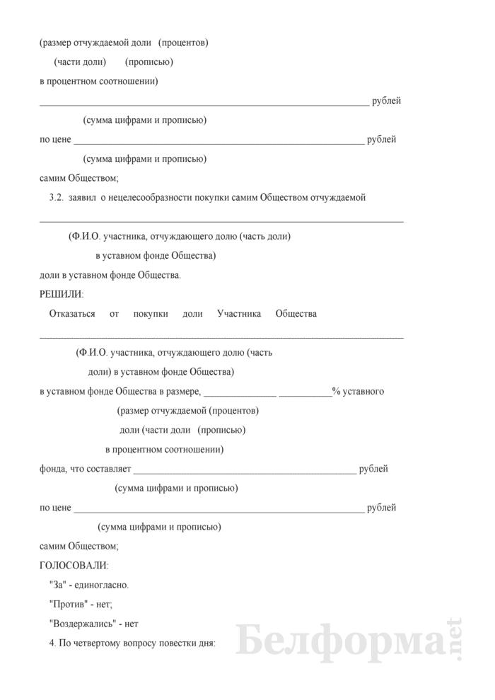 Протокол об отказе Участника и самого Общества от покупки доли. Страница 5