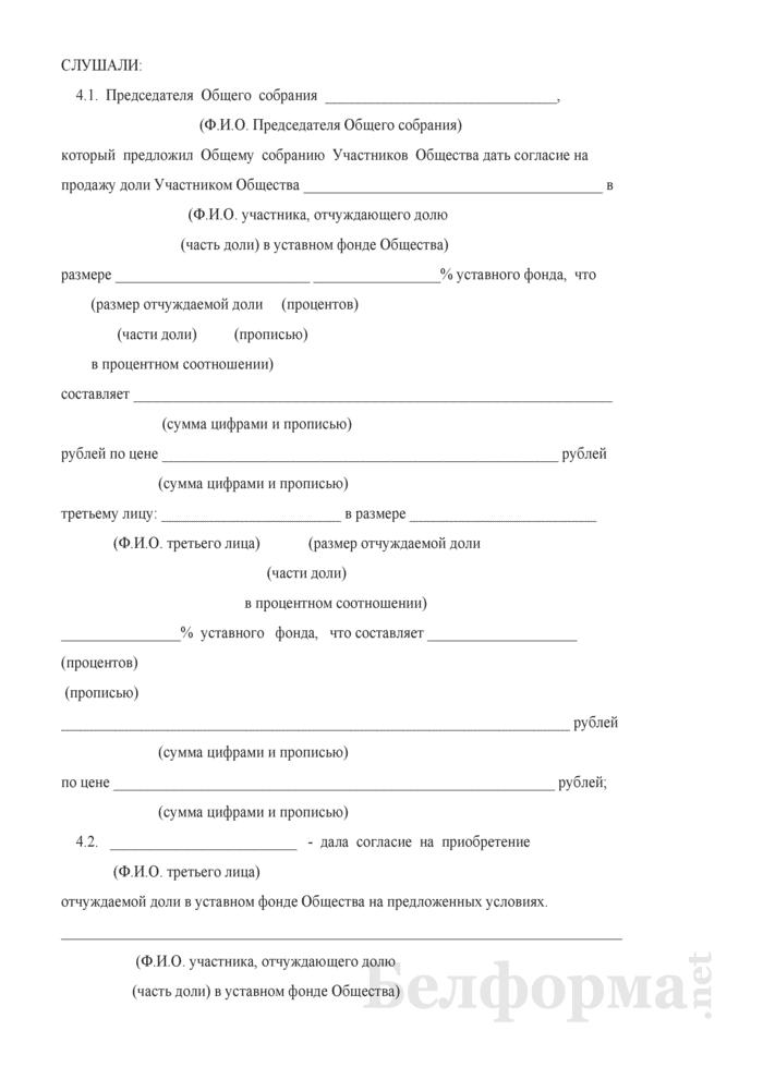 Протокол об отказе Участника и самого Общества от покупки доли. Страница 6