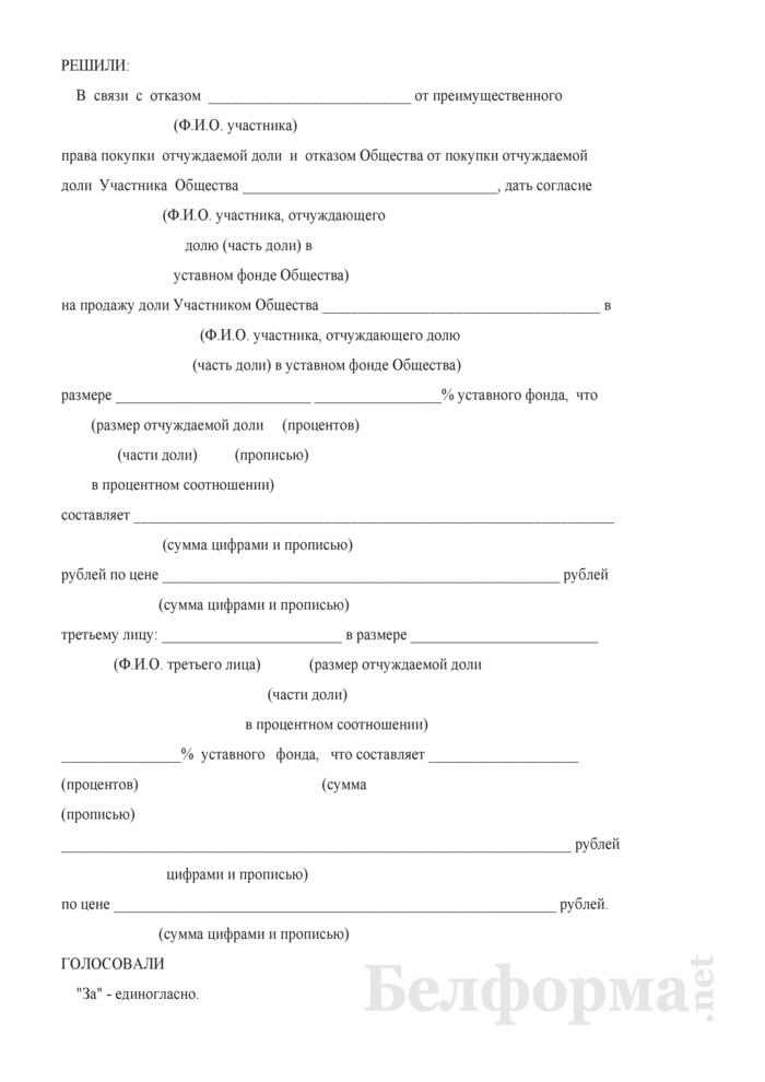 Протокол об отказе Участника и самого Общества от покупки доли. Страница 7