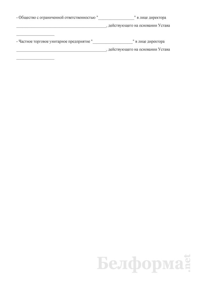 Протокол об открытии временного счета. Страница 2